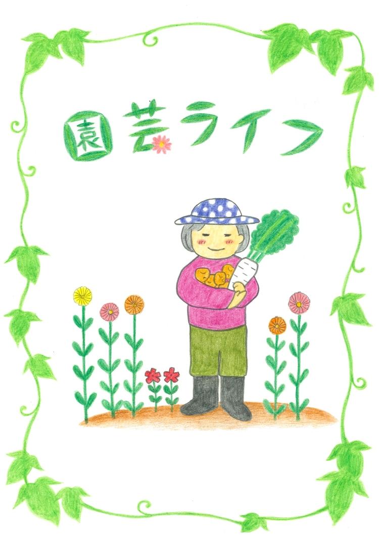 園芸ライフ