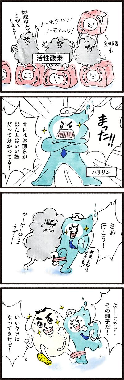 03_comic