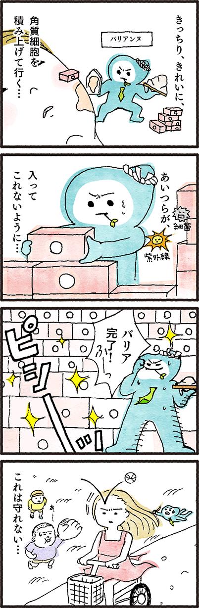 05_comic