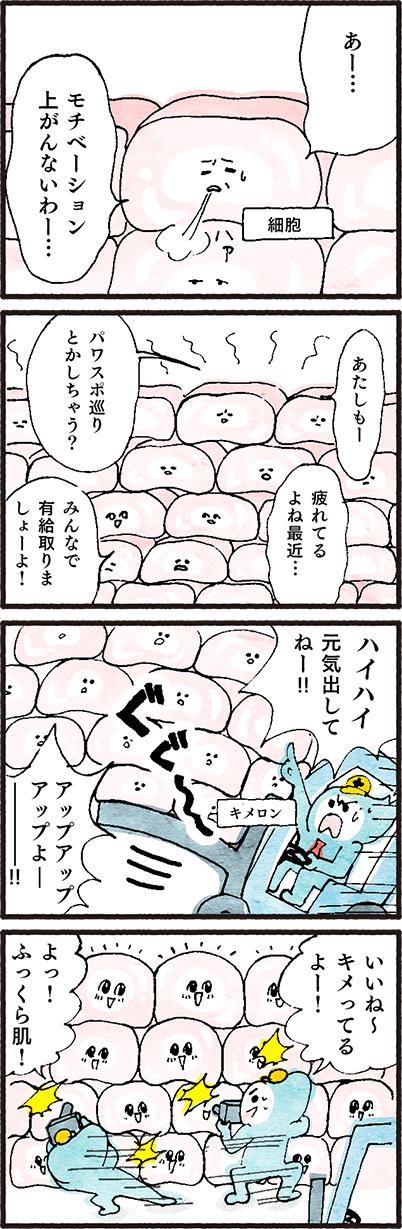 06_comic