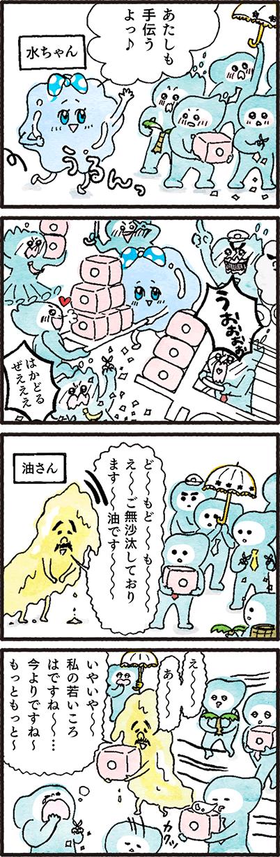 11_comic