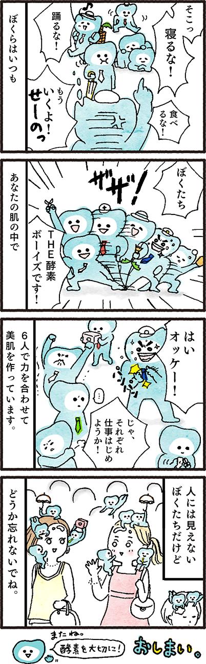 12_comic