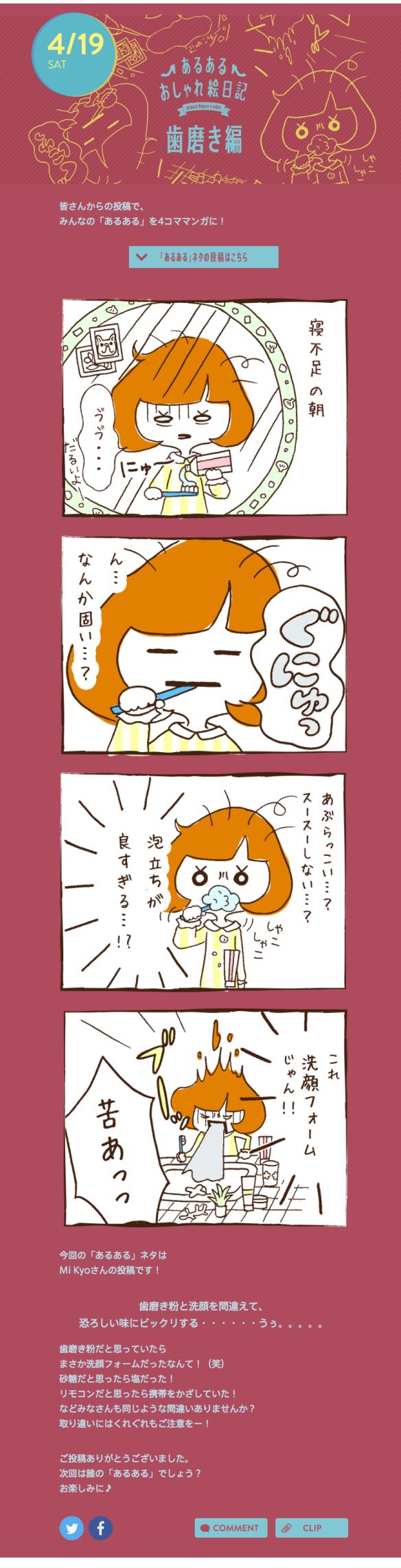 歯磨き編   あるあるおしゃれ絵日記   Café Daily Magazine   KIRIN