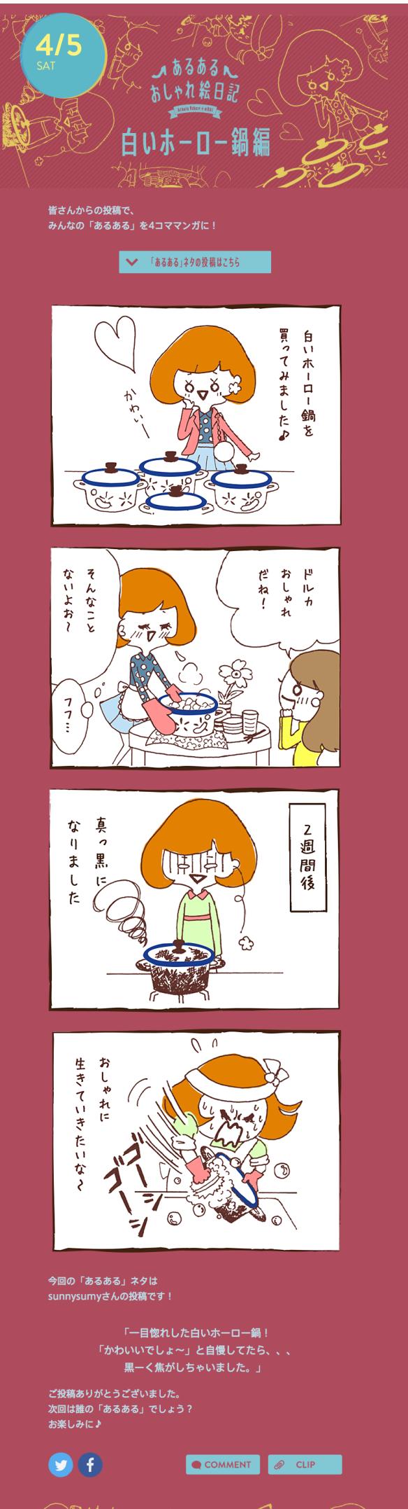 白いホーロー鍋編 あるあるおしゃれ絵日記 Café Daily Magazine KIRIN