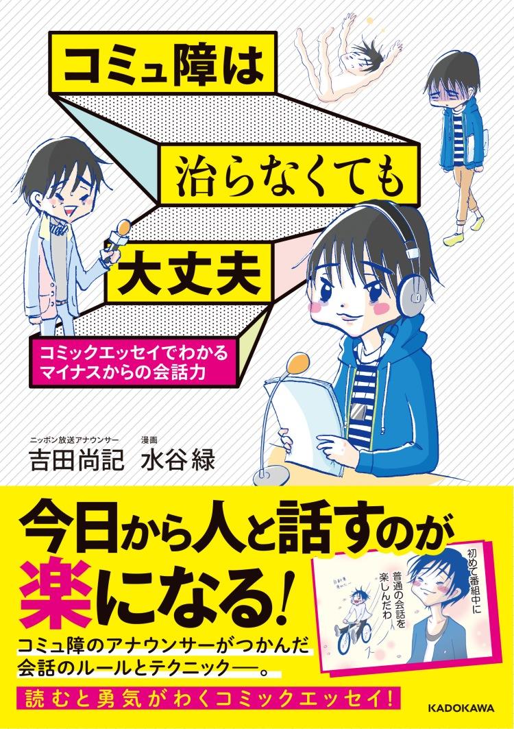 コミュ障cover.indd