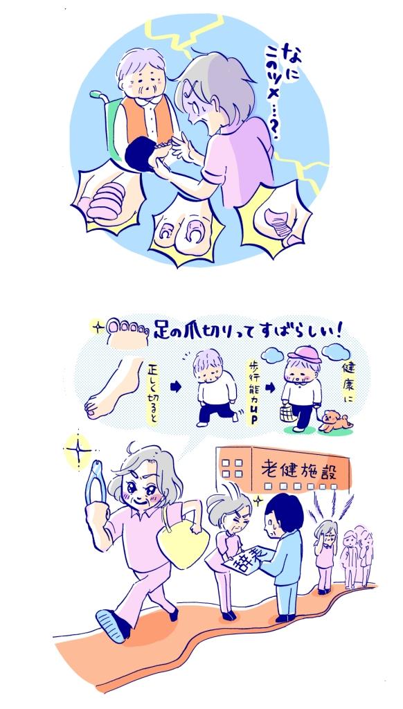 seishinkango_tsume_001