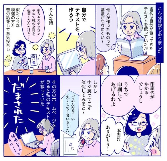 seishinkango_tsume_004