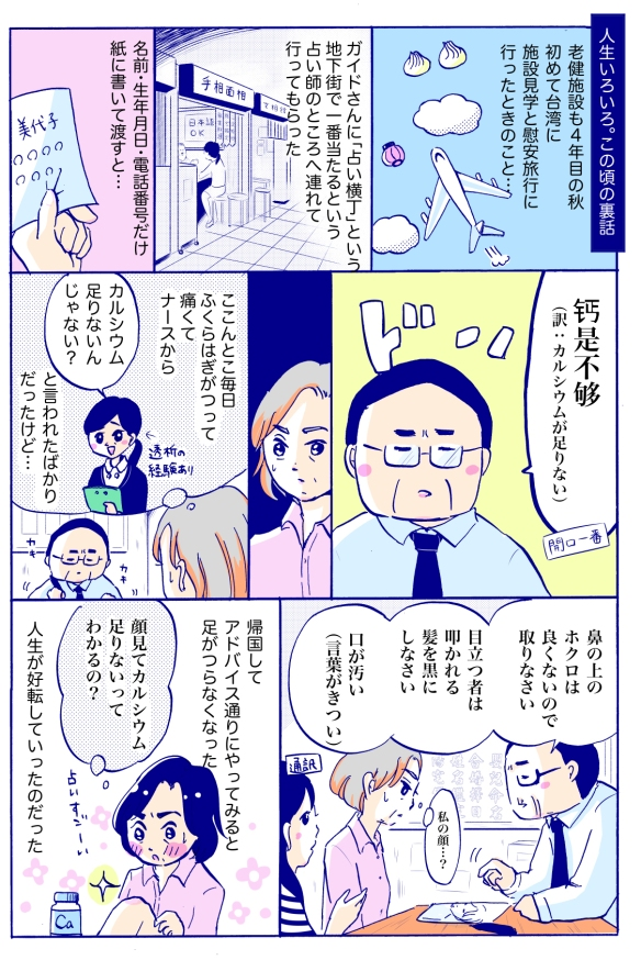 seishinkango_tsume_006